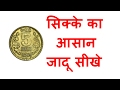 Easy Coin Magic Tricks In Hindi - सिक्के का आसान जादू सीखें