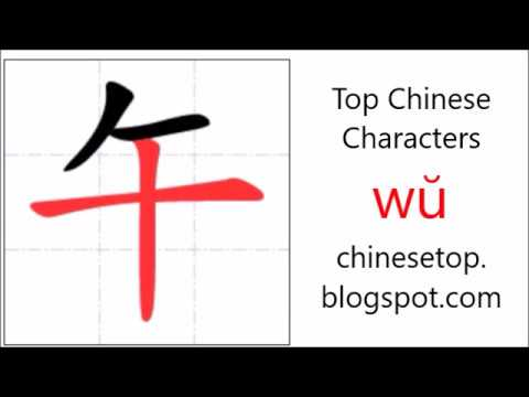 Chinese Character W Noon With Stroke Order And Pronunciation