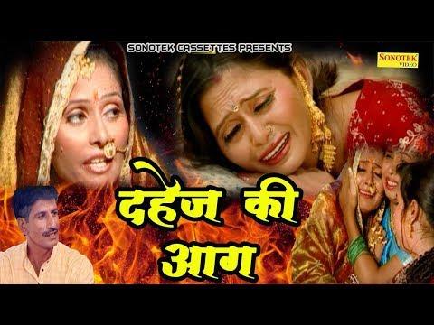 Dahej Ki Aag दहेज की आग || Rekha Fadana, Janeshwar Tyagi ||  New Full Hindi Movie || Sonotek Films