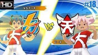 inazuma eleven go strikers 2013 : inazuma japan ปะทะ tenmas [Part 18]