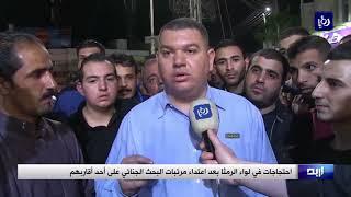 احتجاجات في لواء الرمثا بعد اعتداء مرتبات البحث الجنائي على أحد أقاربهم - (5-10-2017)
