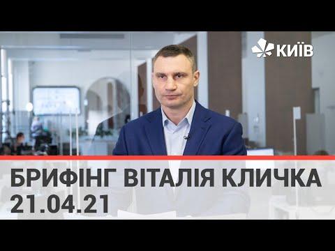 Онлайн-брифінг Віталія Кличка - 21.04.21