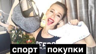 ПОКУПКИ!! ОДЕЖДА ДЛЯ ФИТНЕСА! Victoria's Secret, NIKE, REEBOK + СПОРТИВНАЯ ОДЕЖДА ДЛЯ ХОЛОДОВ!(, 2017-01-11T11:00:02.000Z)