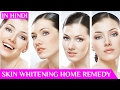 beauty tips for skin whitening in hindi, beauty tips for glowing skin in hindi,beauty tips,fair skin