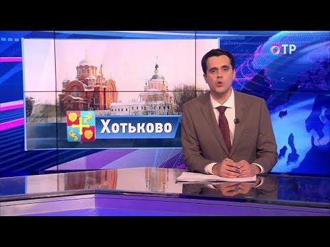 Малые города России: Хотьково - от мануфактур и фабрик к современным технологиям