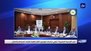 فجر الأردنية المصرية تعلن إنهاء دراسات توصيل الغاز إلى مدينة العقبة للمنشآت