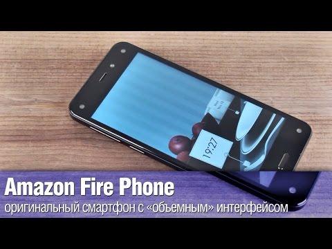 Amazon Fire Phone - оригинальный смартфон с «объемным» интерфейсом