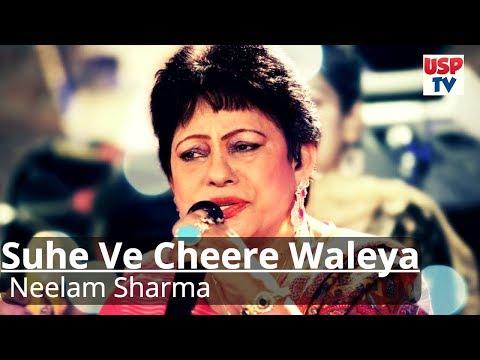 Suhe Ve Cheere Waleya | Punjabi Wedding Song | Punjabi Folk Music | Traditional Song | Neelam Sharma
