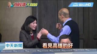 20190306中天新聞 金句製造機! 韓國瑜北上演講 「妙語」招商引資