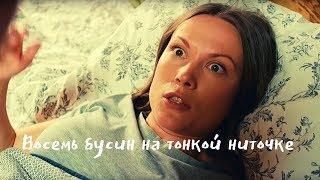 Криминальный Детектив! Восемь бусин на тонкой ниточке. 2 серия. Русские сериалы