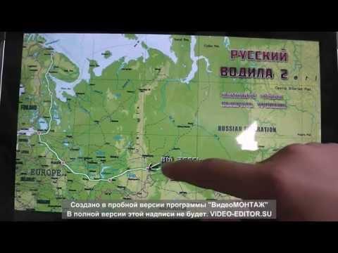 Русский Водила 2:Испытываем Гелик на скорость!!!