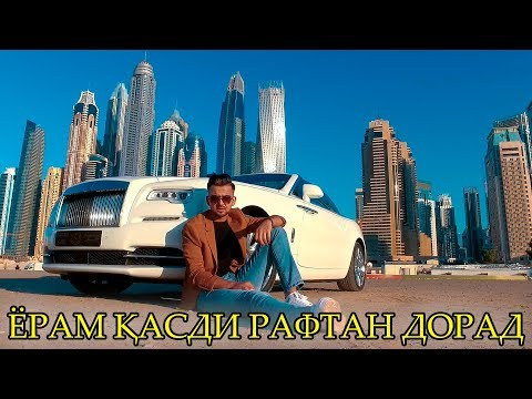 Фарахманд Каримов - Дилам гам дорад (Клипхои Точики 2019)