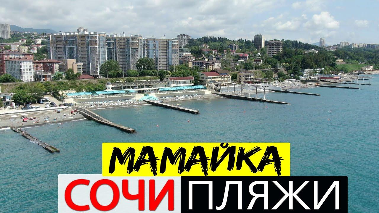 СОЧИ ИЮЛЬ 2020 ОБЗОР 💥 МАМАЙКА ПЛЯЖИ ЦЕНЫ СЕРВИС 🔴 Влог Дом у Моря