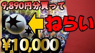 【ポケモン】ダブル無色エネルギーUR(1万円)を狙いで9890円分パック買ってみた!【サン&ムーン】 pokemon cardgeme sun and moon thumbnail