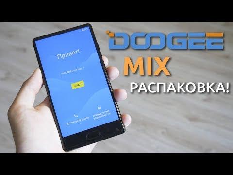 Doogee Mix - распаковка! Почти копия Xiaomi Mix за 10000 руб.