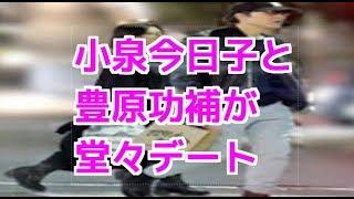 小泉今日子と豊原功補が堂々デートする姿をキャッチ・・【お話しbox】 h...
