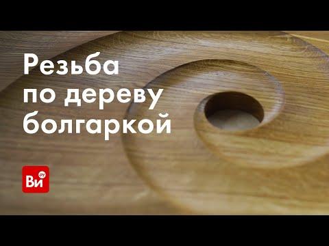 Резьба по дереву с помощью УШМ. Делаем деревянное панно!