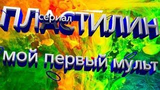 Сериал Пластилин . Мой первый мультфильм