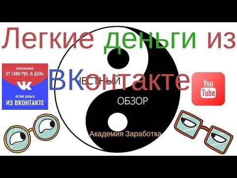 Легкие деньги из Вконтакте  Секретный метод заработка 2018 Честный обзор