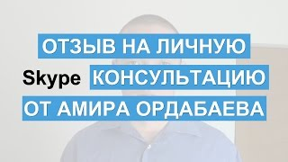 Амир Ордабаев. Отзыв на личную Skype консультацию Олега Орлова.