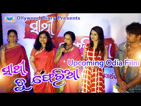 Asuchi Odia Chalachitra Sathi Tu Pheria | Upcoming Ollywood Movie Sathi Tu Pheria | Ollywood Diary