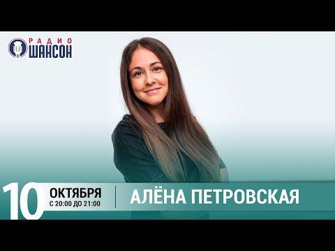 Алёна Петровская в «Живой струне» на Радио Шансон