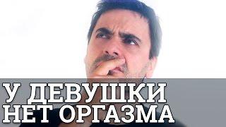 У девушки нет оргазма! Что делать? || Юрий Прокопенко(В этом видео «У девушки нет оргазма! Что делать?» мы разбираем очень частую ситуацию. В самом деле, всюду..., 2014-12-06T05:57:14.000Z)