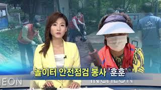 인천광역시 동구 어린이놀이터 안전점검 클린소독  봉사