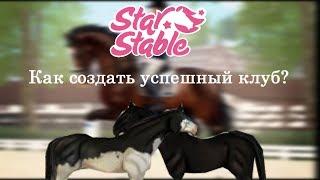 Star Stable Online Как сделать свой клуб успешным?| Советы для новичков!
