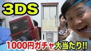 【1000円ガチャ】まさかの大当たりで3DSをゲットしただと!?