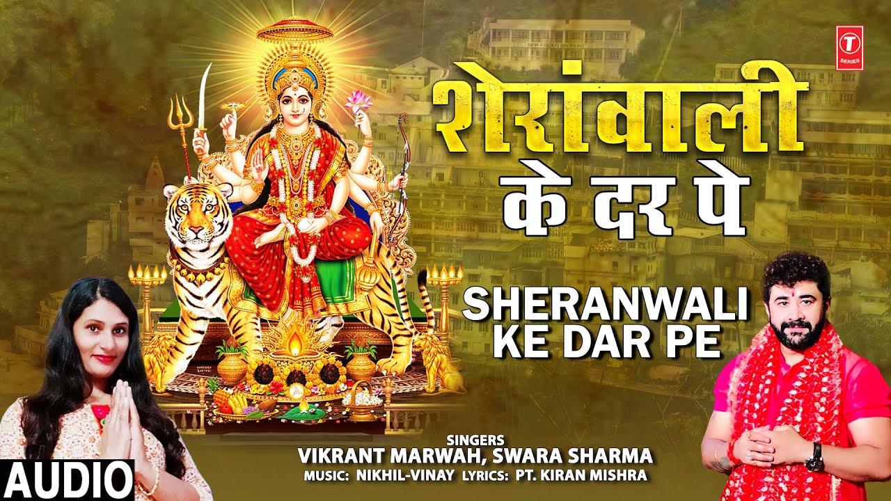 Sheranwali Ke Dar Pe I VIKRANT MARWAH, SWARA SHARMA I Devi Bhajan I Full Audio Song