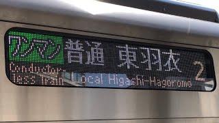 羽衣線の225系  鳳 → 東羽衣  2018.03.17  JR Hagoromo line 225  series Otori → Higasi-Hagoromo