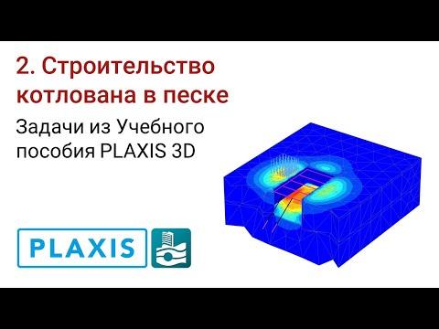 Plaxis видео уроки