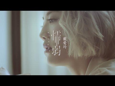 戴愛玲 Princess Ai【懦弱 Weakness】Official Music Video- 偶像劇『噗通噗通我愛你』插曲