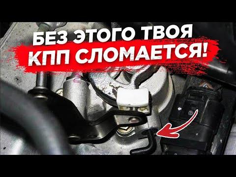 Что стало с кпп.Регулировка кулисы КПП на Skoda, Seat, Volkswagen.