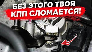 Что стало с кпп.Регулировка кулисы КПП на Skoda Seat Volkswagen.