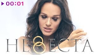 СЛАВА - Невеста | Official Audio | 2018 | ПРЕМЬЕРА ПЕСНИ