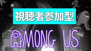【Among Us】初心者多めの視聴者大参加型配信!【視聴者参加型】