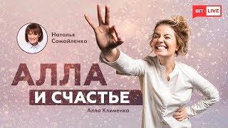 Алла и счастье Правильное питание Гость Наталья Самойленко upgrade