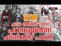 The Ultimate History Of KTM ( Malayalam)