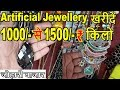 India Biggest Jewellery Wholesale Market | खरीदें किलो के भाव | Johari Bazar | Go Girls...