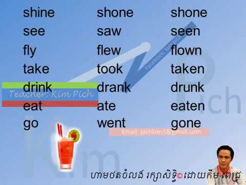 VACATION IN A FOREIGN COUNTRY វិស្សមកាលនៅក្រៅប្រទេស LESSON57