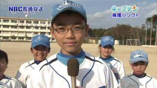 長崎市立横尾小学校ソフトボールクラブ