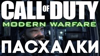call of duty 4 видео