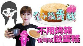🥧電子鍋做蛋糕!不用烤箱也行!小資少女不專業自理餐時間#15|白癡公主 thumbnail