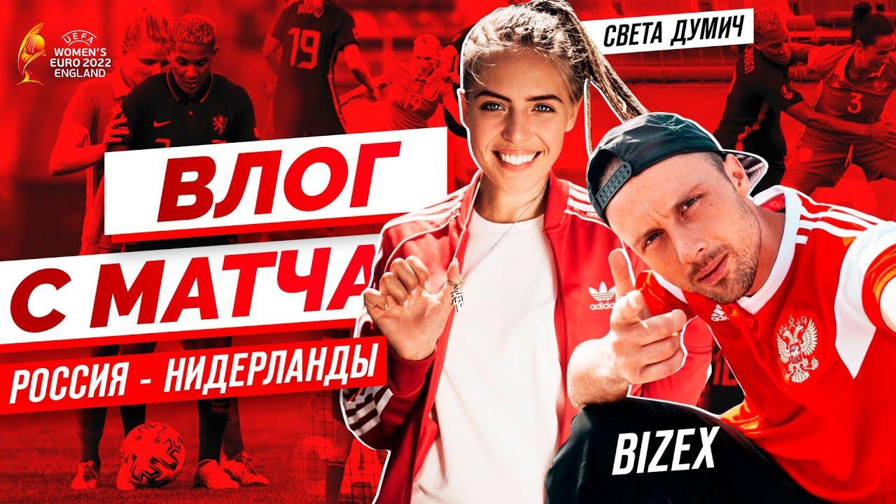 ВЛОГ. BIZEX и Света Думич на женском футболе Россия – Нидерланды
