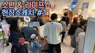 코엑스 소펀&라…