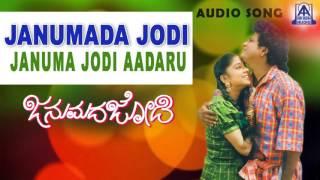 "Janumada Jodi - ""Januma Jodi Aadaru"" Audio Song | Shivarajkumar, Shilpa | V Manohar | Akash Audio"