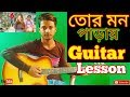 Tor Mon Paray ||Mahdi Sultan||-Easy Guitar Chords/Lessons/Tutorial/Guitar Cover..By-Merajul