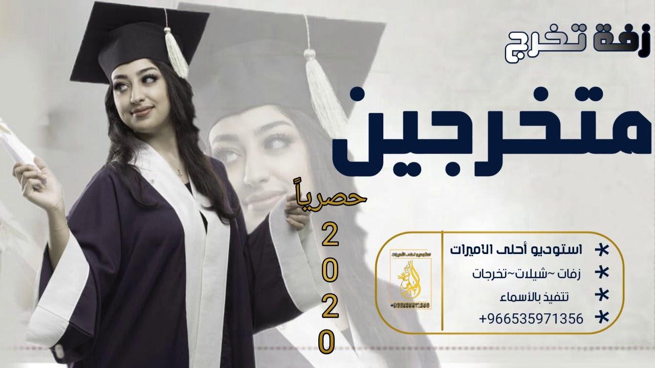 زفات تخرج 2020 زفة تخرج متخرجين مستانسين افخم اغنية تخرج Youtube